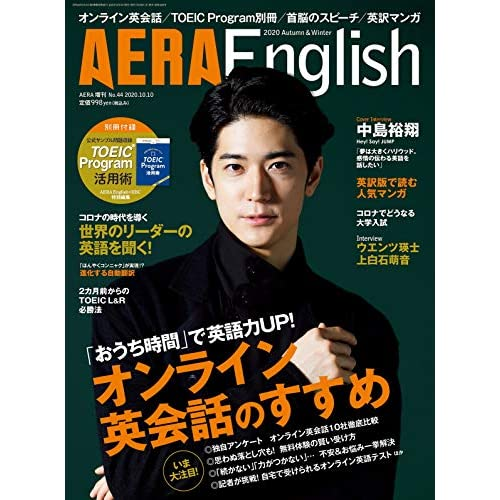 AERA English 2020 Autumn & Winter 表紙画像