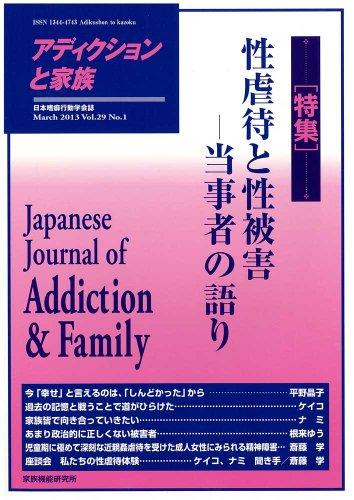 アディクションと家族 第29巻1号―日本嗜癖行動学会誌(113)【特集】性虐待と性被害-当事者の語り