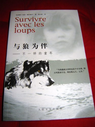 Survivre avec les loups / Only In Chinese Language Edition / Translated by Hu Xiaoyue