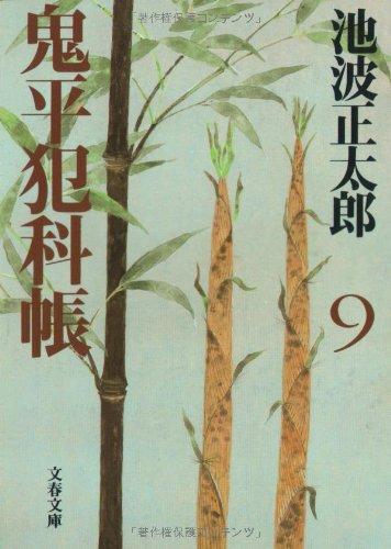 新装版 鬼平犯科帳 (9) (文春文庫)