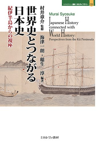 世界史とつながる日本史:紀伊半島からの視座 (MINERVA歴史・文化ライブラリー)