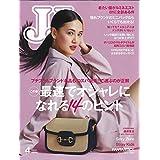 JJ 2020年4月号