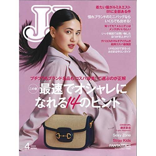 JJ 2020年4月号 表紙画像