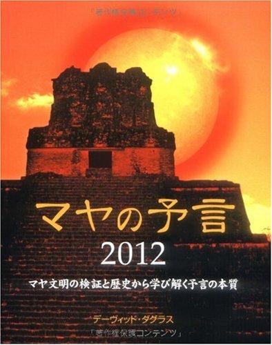 マヤの予言 2012 (GAIA BOOKS)