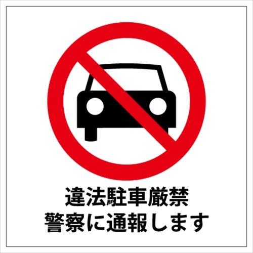 Amazon | 違法駐車厳禁 ステッカ...