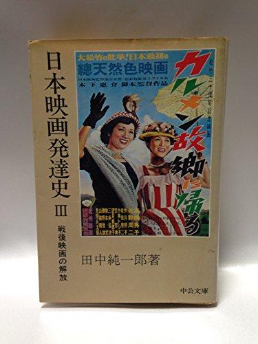 日本映画発達史〈3〉戦後映画の解放 (1980年)