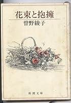 花束と抱擁 (新潮文庫)