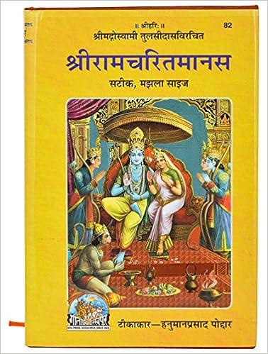 Meaning ramayan pdf hindi with in