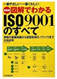 一番やさしい・一番くわしい 最新版 図解でわかるISO9001のすべて
