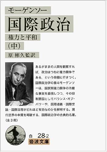 モーゲンソー 国際政治(中)――権...