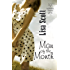 Man of the Month (Willowdale Romance Novel Book 2)
