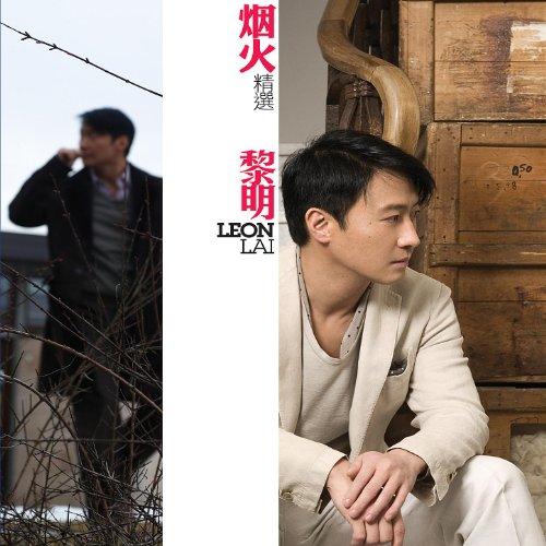 Lai Lai Song Mp3: Amazon.com: Qing Gui Yu Jin: Leon Lai: MP3 Downloads
