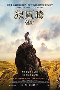 Wolf Totem (Region 3 DVD / Non USA Region) (English & Chinese subtitled)