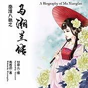 秦淮八艳之马湘兰传 - 秦淮八豔之馬湘蘭傳 [A Biography of Ma Xianglan] | 芴香初 - 芴香初 - Wuxiangchu