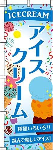 반면 아이스크림 0120031IN / Nobori Ice Cream 0120031IN