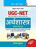 UGC-NET: Economics (Paper II) Exam Guide