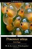 Fatal Eggs, Mikhail Afanasievich Bulgakov, 1909669849