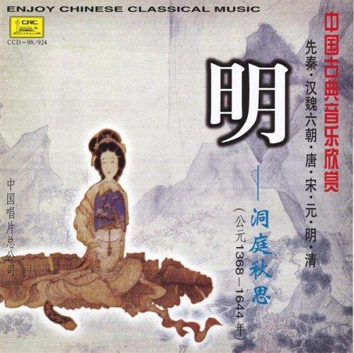 (Wuxiake Muqam: The First Dastan Interlude (Wu Xia Ke Mu Ka Mu))