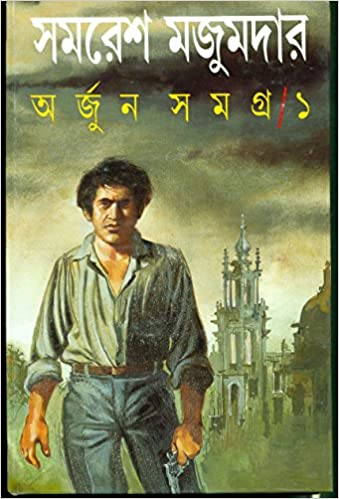 Samaresh Majumdar All Books Pdf