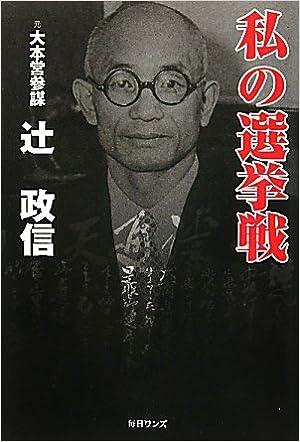 私の選挙戦 | 辻 政信 |本 | 通...