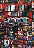 HR/HM名盤1300―死ぬまでに聴きたい名盤カタログ