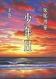 少年H(下) (講談社文庫)