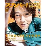 スカパー! TVガイド BS+CS 2020年6月号