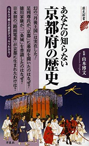 あなたの知らない京都府の歴史 (歴史新書)