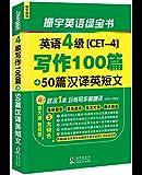 振宇英语英语四级写作100篇+50篇汉译英短文 就这1本玩转写作和翻译