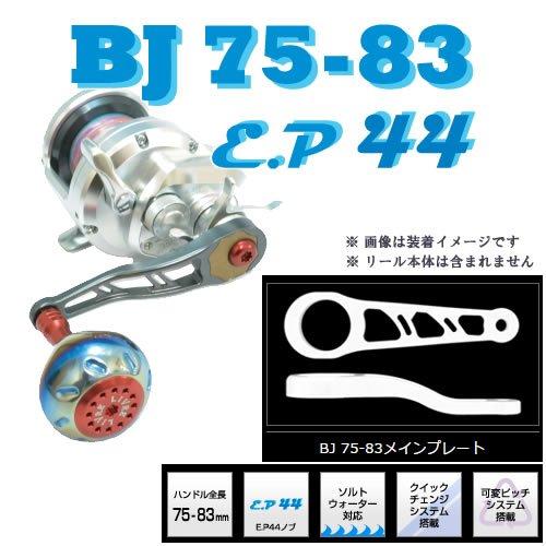 メガテック リブレ BJ75-83 ベイトキャスティングジギングハンドル BJ-78M7R (シマノ M7 右巻き) ガンメタ×ゴールド   B015PKAKGI