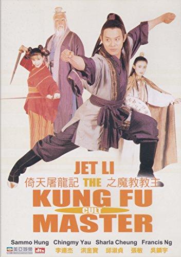 Kung Fu Cult Master (Jet Li The Kung Fu Cult Master Cantonese)