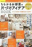 ちらかるお部屋の片づけアイデアBOOK (SAKURA・MOOK 34 楽LIFEシリーズ)