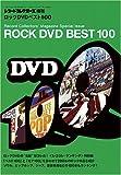 レコードコレクターズ増刊 ロックDVDベスト100