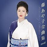 Fuji Ayako Zenkyoku Shuu 2018