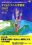 タイムトラベル宇都宮2022