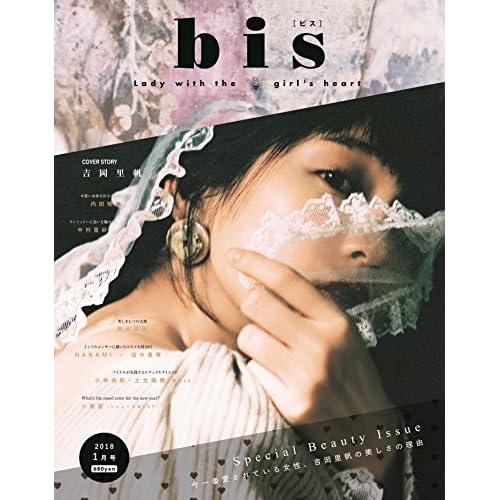 bis 2018年1月号 表紙画像