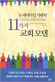 Book Church, 11 New era of paradigm models (Korean edition)