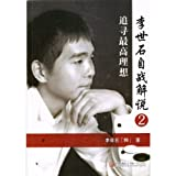 Explanation of Li Shishis Self-battle of Chess (pursue the highest level of achievement) (Chinese Edition)