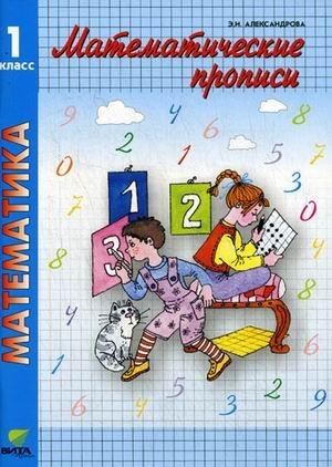 Download Mathematical prescribing 1 cells / Matematicheskie propisi Uchebnoe posobie dlya 1 klassa (Sistema D.B. Elkonina - V.V. Davydova) - 7-e izd. pdf