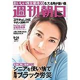 週刊朝日 2019年 5/24号