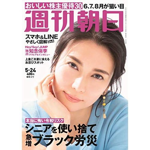 週刊朝日 2019年 5/24号 表紙画像