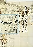 Yamatogawa tsukekae 300-nen : sono rekishi to igi o kangaeru
