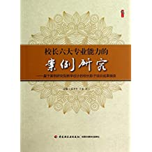 Principals of the six case studies of professional competence(Chinese Edition)