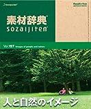 素材辞典 Vol.197 人と自然のイメージ編
