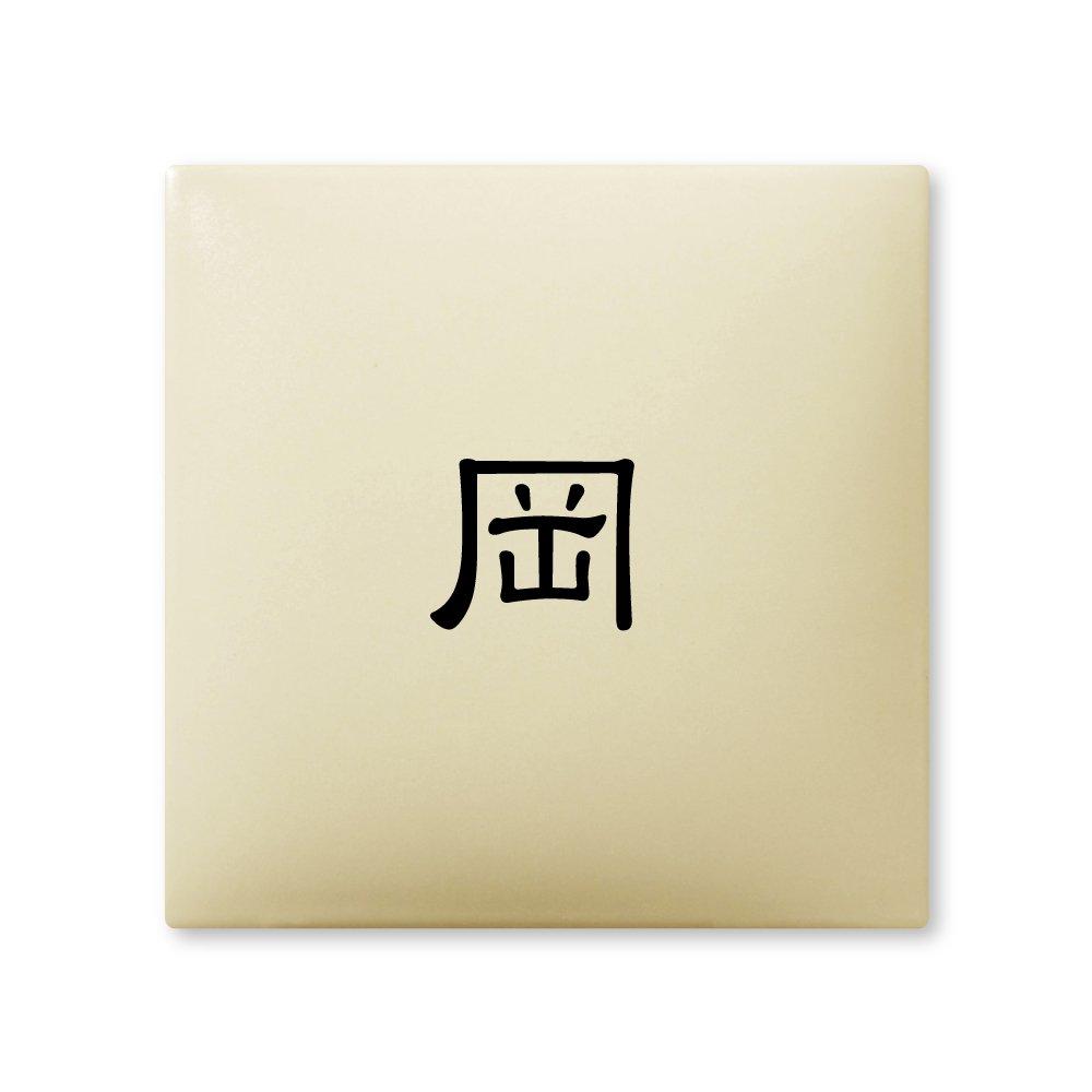 丸三タカギ ネームプレート 彫り込み済表札 アークタイル AR-1-1-1-岡 彫り込み名字: 岡 【完成品】   B00RF9O546