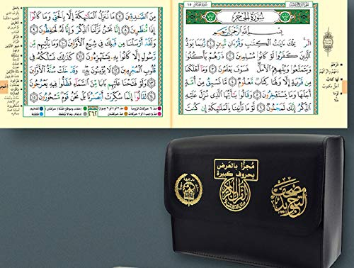 Tajweed Qur'an (Whole Qur'an, 30 Individual Parts, Landscape Pages in Leather Case) (Arabic Edition)