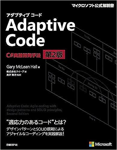 Adaptive Code ~ C#実践開発手法