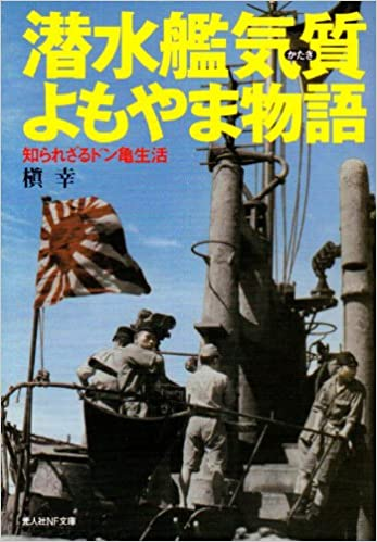 Book's Cover of 潜水艦気質よもやま物語―知られざるドン亀生活 (光人社NF文庫) (日本語) 文庫 – 2004/1/1