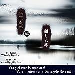 雍正皇帝 2:雕弓天狼 - 雍正皇帝 2:雕弓天狼 [Yongzheng Emperor 2: The Internecine Struggle Beneath]   二月河 - 二月河 - Eryue He
