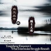 雍正皇帝 2:雕弓天狼 - 雍正皇帝 2:雕弓天狼 [Yongzheng Emperor 2: The Internecine Struggle Beneath] |  二月河 - 二月河 - Eryue He